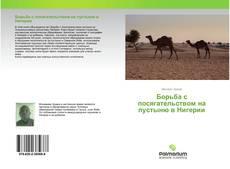 Couverture de Борьба с посягательством на пустыню в Нигерии