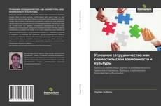 Bookcover of Успешное сотрудничество: как совместить свои возможности и культуры