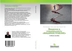 Capa do livro de Введение в специальность «МАШИНОСТРОЕНИЕ»