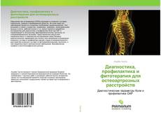 Couverture de Диагностика, профилактика и фитотерапия для остеоартрозных расстройств