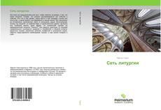 Buchcover von Сеть литургии