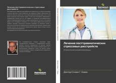 Couverture de Лечение посттравматических стрессовых расстройств