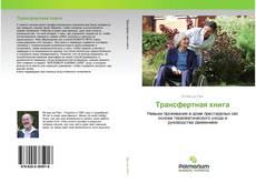 Трансфертная книга kitap kapağı