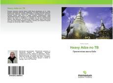 Bookcover of Heavy Adze по ТВ