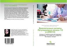 Capa do livro de Внеклеточные сигналы Регулируемые киназы 1/2 p (ERK1/2)
