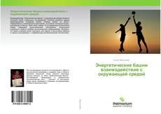 Copertina di Энергетические башни взаимодействие с окружающей средой