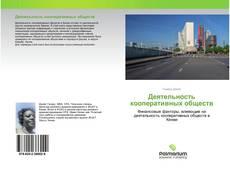Buchcover von Деятельность кооперативных обществ