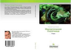 Portada del libro de Фантастическая Сказочница