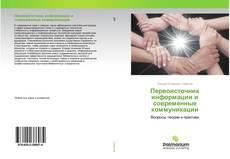 Couverture de Первоисточник информации и современные коммуникации