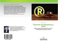Bookcover of Понятие оспариваемых прав