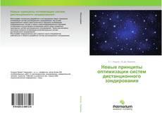 Couverture de Новые принципы оптимизации систем дистанционного зондирования