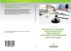 Bookcover of Актуальные вопросы исполнительного производства в Российской Федерации