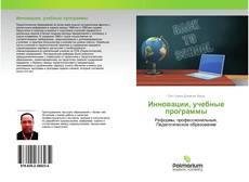 Portada del libro de Инновации, учебные программы