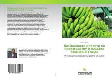 Bookcover of Возможности для сети по производству и продаже бананов в Уганде