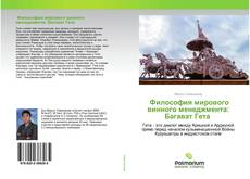 Философия мирового винного менеджмента: Багават Гета kitap kapağı