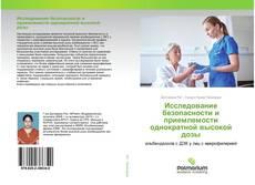 Couverture de Исследование безопасности и приемлемости однократной высокой дозы