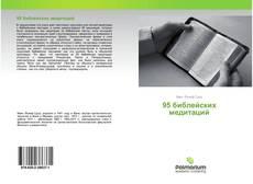 Borítókép a  95 библейских медитаций - hoz