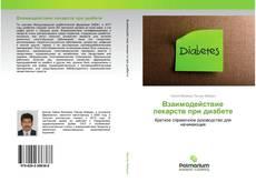 Buchcover von Взаимодействие лекарств при диабете