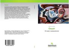 Bookcover of Сешат