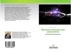 Capa do livro de Влияние виртуальной реальности