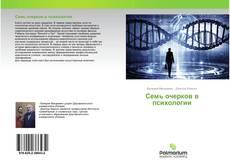 Buchcover von Семь очерков в психологии