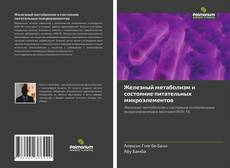 Bookcover of Железный метаболизм и состояние питательных микроэлементов