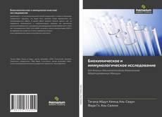Buchcover von Биохимическое и иммунологическое исследование