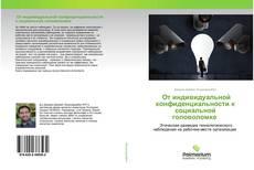 Bookcover of От индивидуальной конфиденциальности к социальной головоломке
