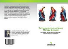 Bookcover of Актуальность послания Матери Божьей