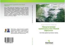 Bookcover of Предлагаемое правительство Новой Эфиопии