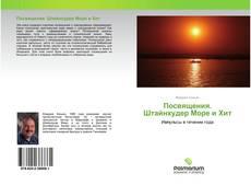 Посвящения. Штайнхудер Море и Хит kitap kapağı