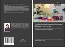 Обложка Энтомопатогенные бактерии вида Bacillus thuringiensis