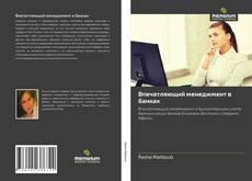 Bookcover of Впечатляющий менеджмент в банках