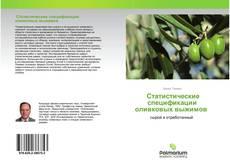Обложка Статистические спецификации оливковых выжимов