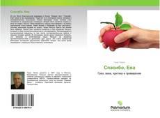 Bookcover of Спасибо, Ева