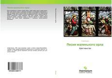 Bookcover of Песня маленького орла