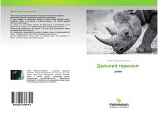 Portada del libro de Дальний горизонт