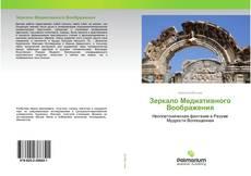 Bookcover of Зеркало Медиативного Воображения