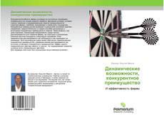Bookcover of Динамические возможности, конкурентное преимущество