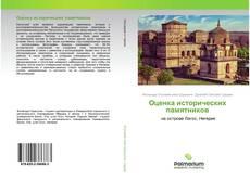 Portada del libro de Оценка исторических памятников