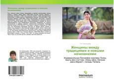 Женщины между традициями и новыми начинаниями的封面