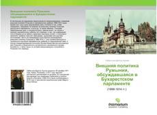 Couverture de Внешняя политика Румынии, обсуждавшаяся в Бухарестском парламенте