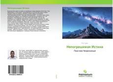 Bookcover of Непогрешимая Истина