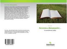 Bookcover of Аксиомы Джедедайи...