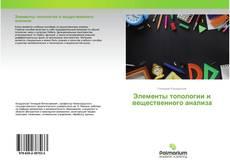 Buchcover von Элементы топологии и вещественного анализа