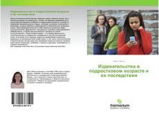 Обложка Издевательства в подростковом возрасте и их последствия