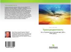 Bookcover of Трансцендентность