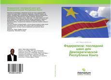 Bookcover of Федерализм: последний шанс для Демократической Республики Конго