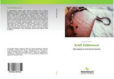 Bookcover of Хлеб Небесный