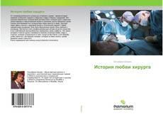История любви хирурга的封面